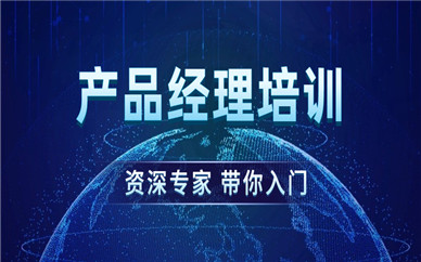 上海黄浦达内产品经理培训