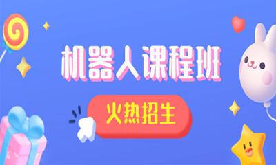上海闵行森孚青少儿机器人编程课