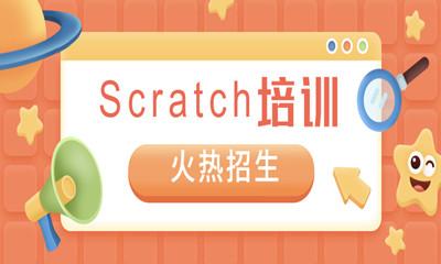 厦门美力程Scratch少儿编程培训