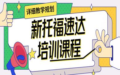 银川新托福速达培训课程