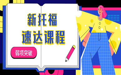 桂林新托福速达培训班