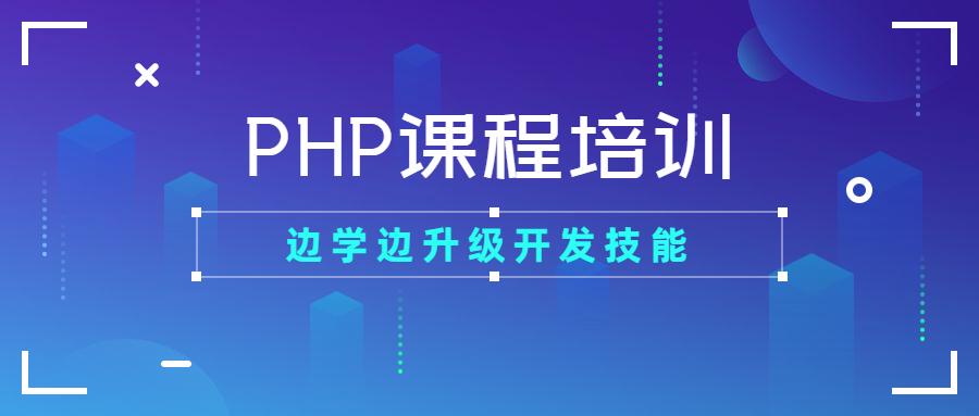 上海黄浦达内PHP课程培训