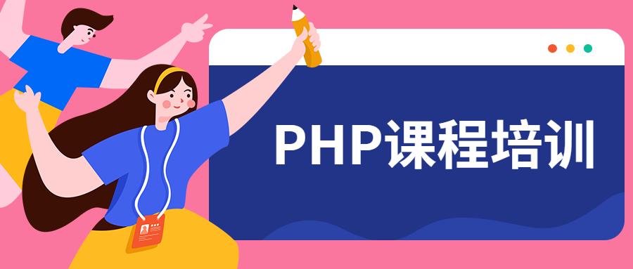 上海徐汇达内PHP培训