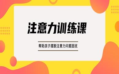 杭州拱墅博沃思注意力训练课