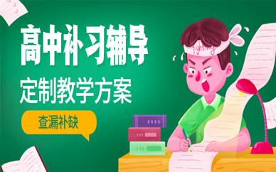长春双阳博大高中补习班