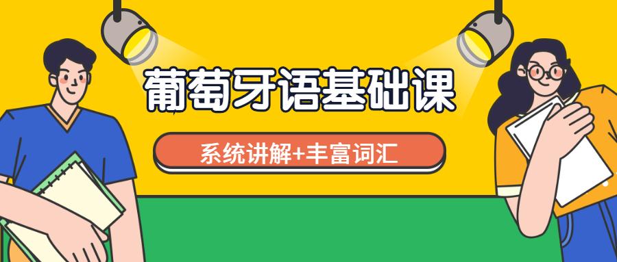 南京葡萄牙语基础班