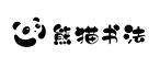 杭州熊猫书法培训logo