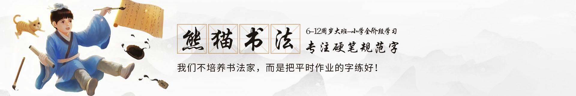 杭州熊猫书法培训