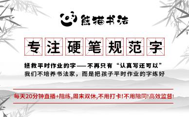 熊猫书法陪练_在线硬笔规范字教学