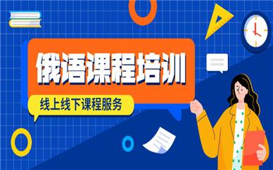 广州天河欧风俄语课程培训