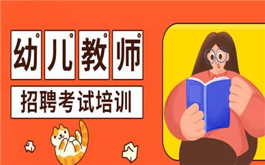 福安闽试幼儿教师招聘培训班