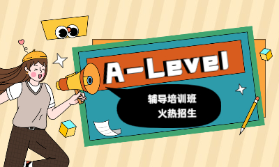 重庆A-Level培训机构价钱参考