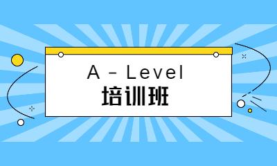 合肥A-Level课程培训收费贵吗