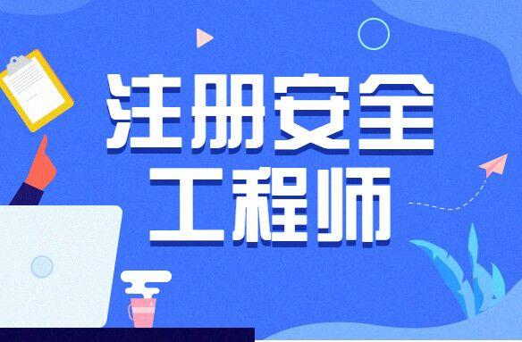 确定!2021年陕西中级注册安全工程师考试时间:10月16日、17日