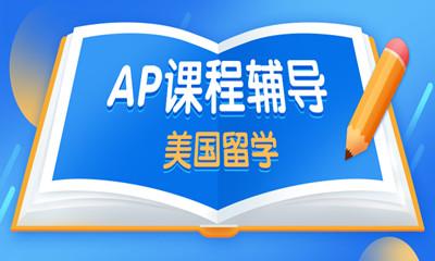 青岛美国留学AP课程辅导