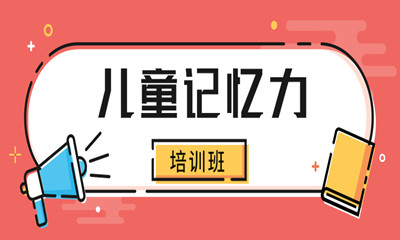 杭州博沃思记忆力训练班