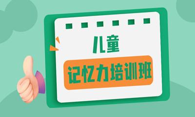 重庆博沃思儿童记忆力培训班