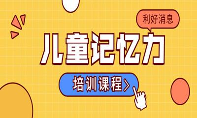 成都锦江博沃思儿童记忆力培训班