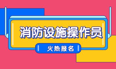 陕西学天消防设施操作员培训课程