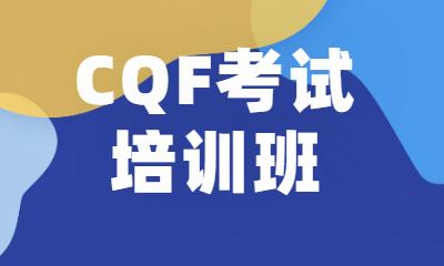 上海奉贤区CQF国际数量金融工程师培训