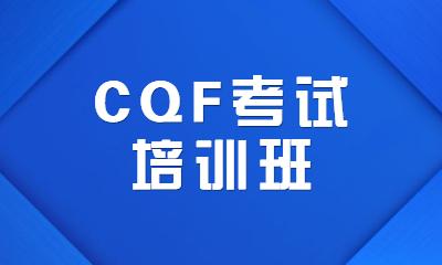 上海浦东区高顿CQF考试培训班