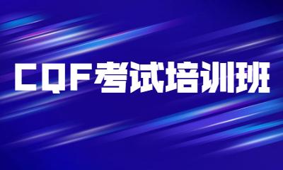北京西城区CQF国际数量金融工程师培训