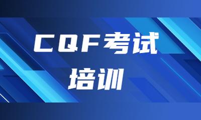 北京朝阳区高顿CQF考试培训班