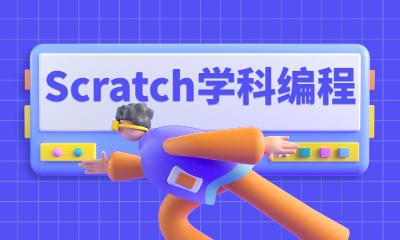 天津Scratch少儿编程培训价格多少