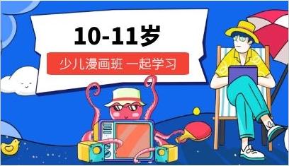 济南儿童漫画培训班机构推荐
