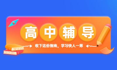 吉林敦化博大高中补习班