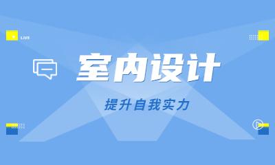 天津室内设计培训课程