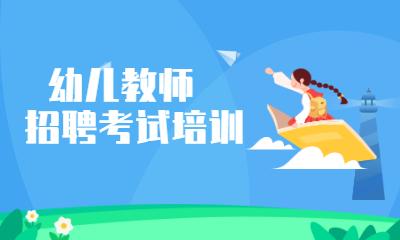吉安青原敏试幼儿教师招聘课程