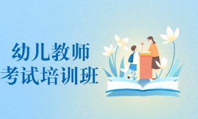 赣州章贡敏试幼儿教师招聘课程