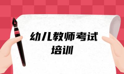 泉州永春闽试幼儿教师招聘培训班