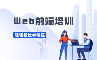 广州达内web前端培训学校价格是多少