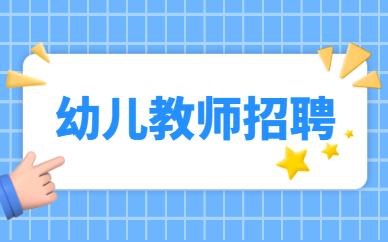 广州花都敏试幼儿教师招聘课程