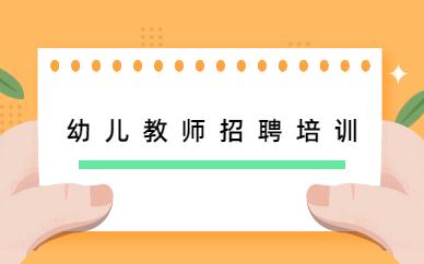 合肥蜀山敏试幼儿教师招聘课程