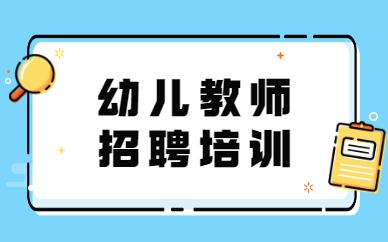 福鼎闽试幼儿教师招聘培训班