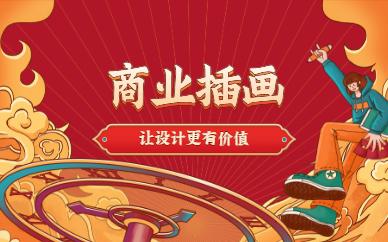 北京东城达内商业插画培训