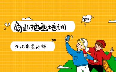 运城达内商业插画课程