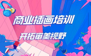 贵阳达内商业插画培训班