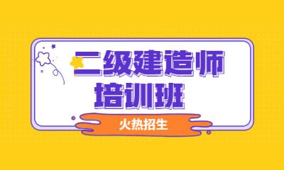 东莞优路二级建造师课程培训