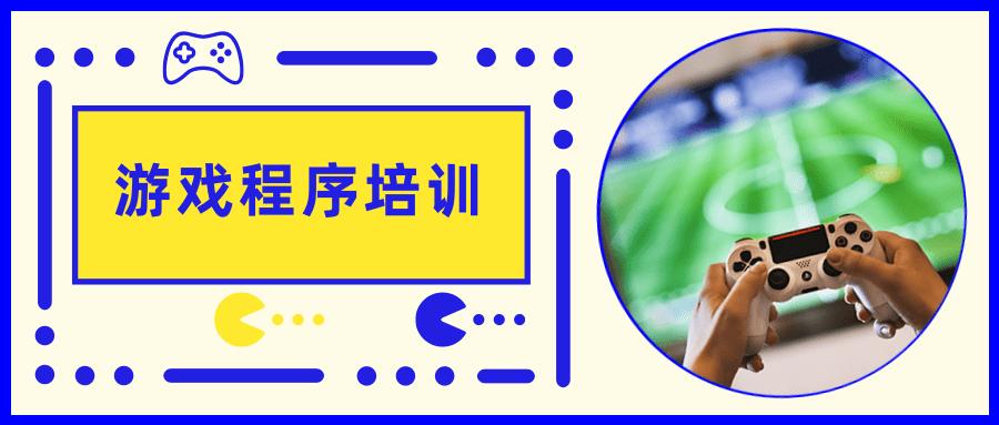 天津和平游戏程序培训课程