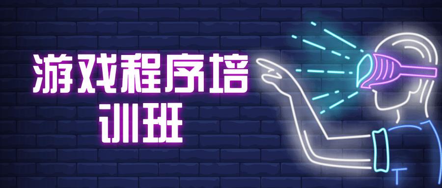 武汉游戏程序培训班