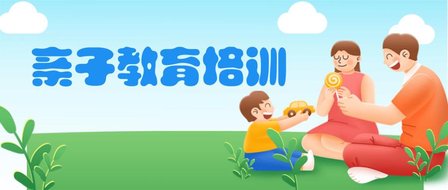 杭州拱墅博沃思亲子教育培训