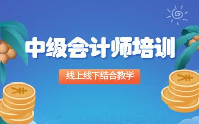 蚌埠中级会计师哪个培训机构好
