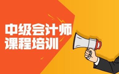 郑州金水中级会计师培训学校哪家好