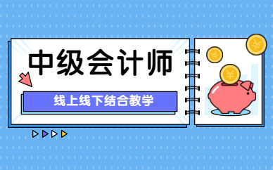 成都温江中级会计师培训班价格高吗