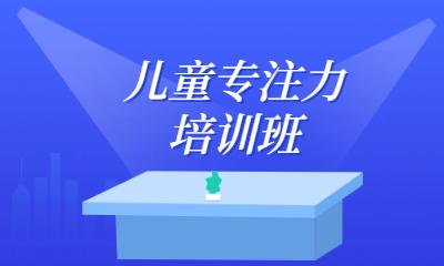 广州天河筑心园儿童专注力培训