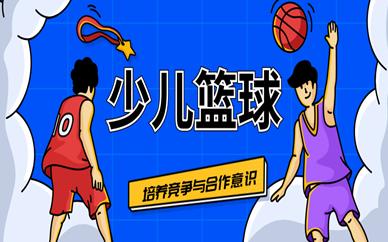 上海浦东新区4-16岁少儿篮球培训